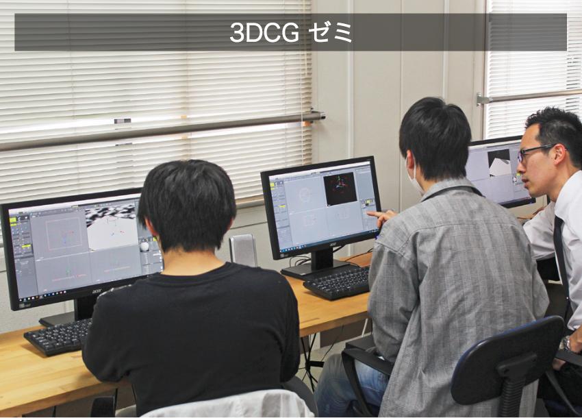 3DCG ゼミ